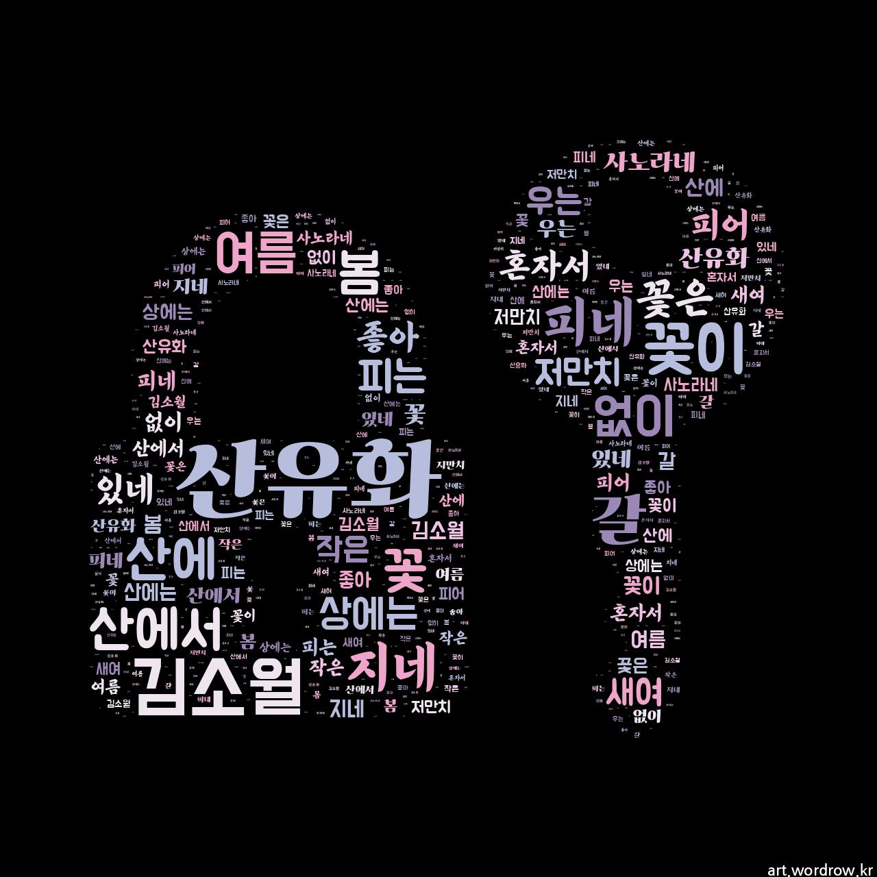 워드 아트: 산유화 [김소월]-8